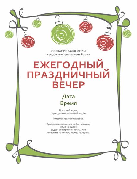 Приглашение на праздничный вечер, оформленное рамкой в виде перекрученной ленты (неформальный стиль)