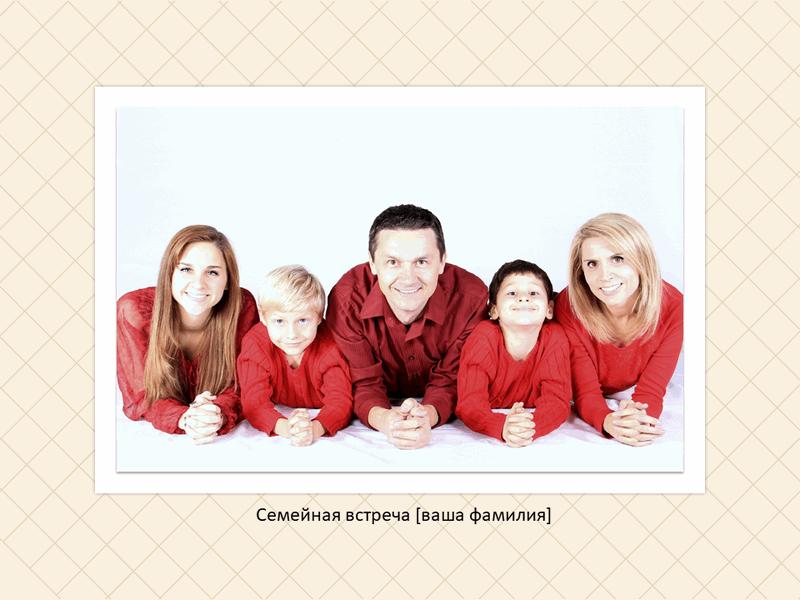Фотоальбом семейной встречи