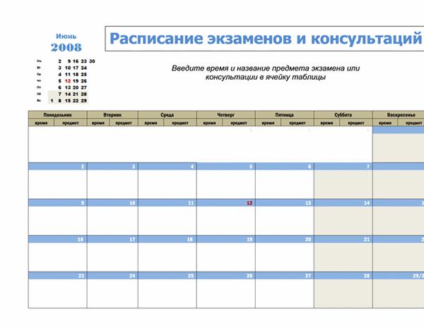 Расписание экзаменов и консультаций на июнь 2008 года