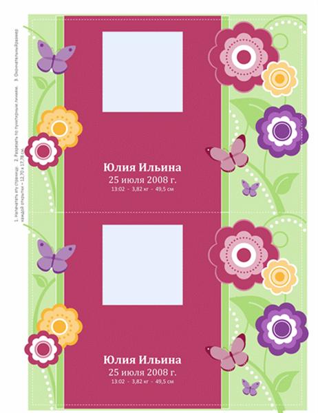 Фотооткрытки с извещением о рождении ребенка (с цветами)