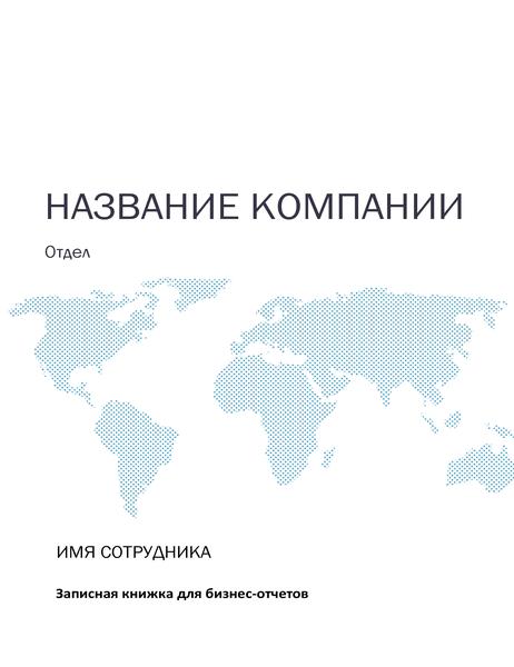 Рабочая тетрадь для отчетов (обложка, корешки, разделители)