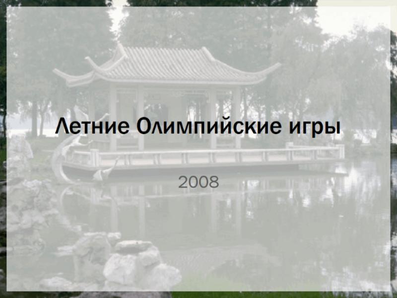 """Шаблон оформления """"Летние Олимпийские игры 2008 года"""""""