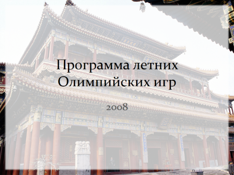 Программа летних Олимпийских игр 2008 года в Пекине