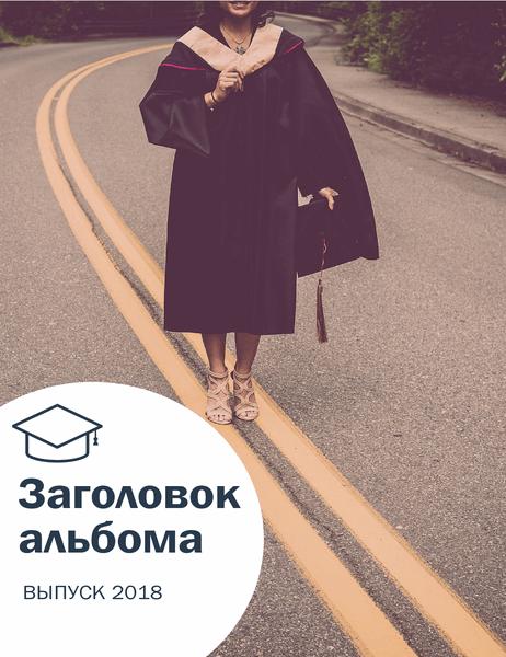 """Выпускной фотоальбом (оформление """"Текстуры"""")"""