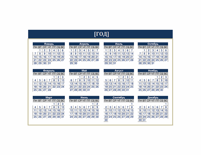 Календарь (на любой год)