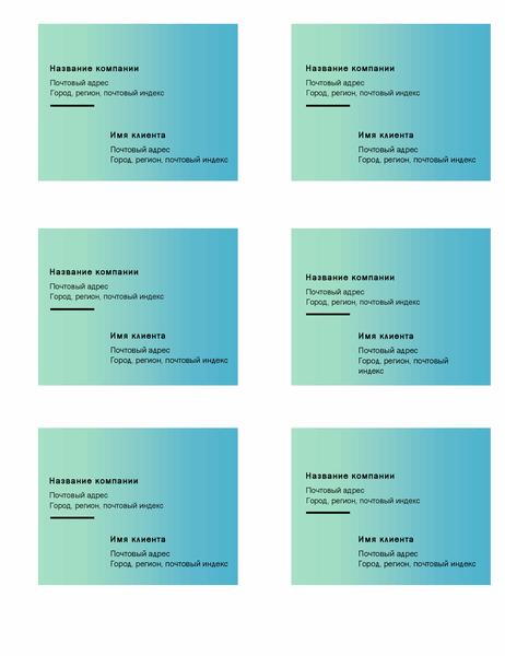 Наклейки с адресом доставки (оформление с зеленым градиентом, по шесть на странице, совместимы с Avery5164)