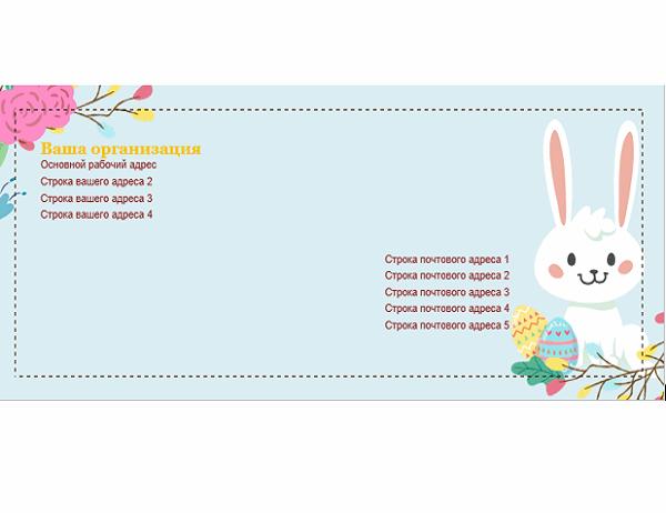 Пасхальный конверт
