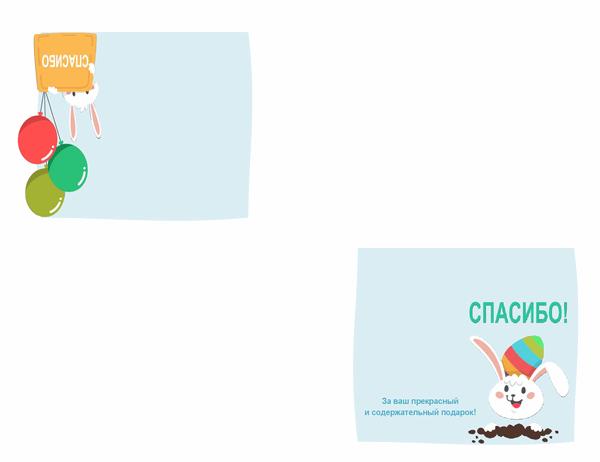 Пасхальная открытка с благодарностью (складывается вчетверо)