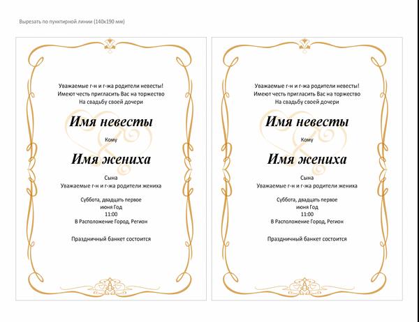 Приглашения на свадьбу (дизайн прокручивающегося сердца, размер A7, 2 на страницу)