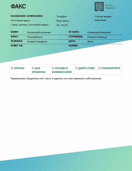Титульная страница факса (оформление с зеленым градиентом)