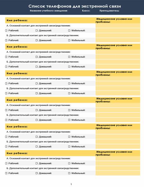 Список телефонов класса для экстренной связи
