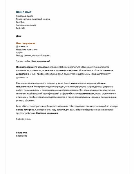 Сопроводительное письмо для функционального резюме
