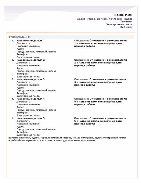Список рекомендателей для резюме начального уровня