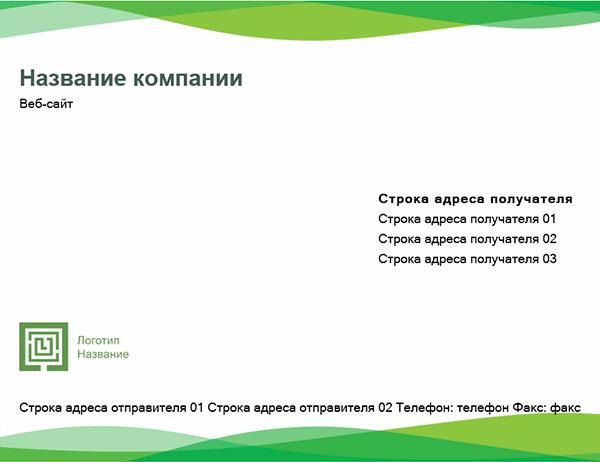 """Конверт (оформление """"Зеленая волна"""")"""