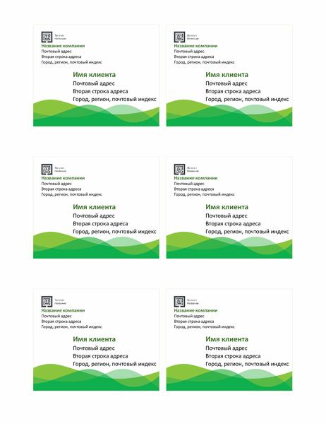 Этикетки отгрузки (зеленая волна, 6 шт. на странице)