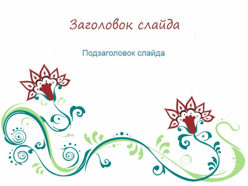 Шаблон оформления сo стилизованными цветами