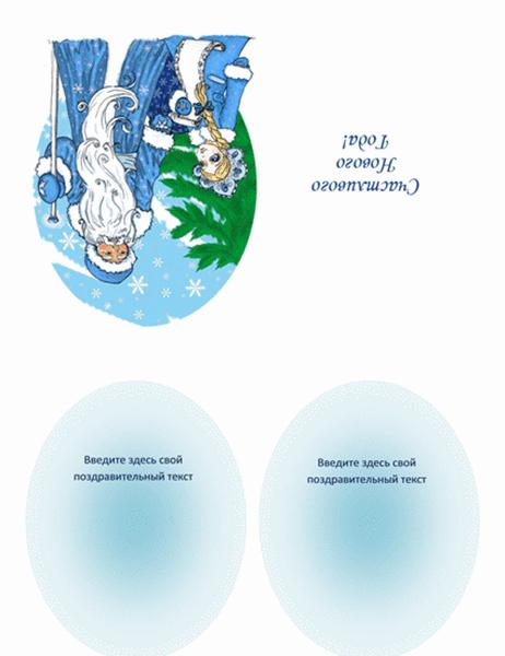 Новогодняя открытка с Дедом Морозом и Снегурочкой (складывается вчетверо)