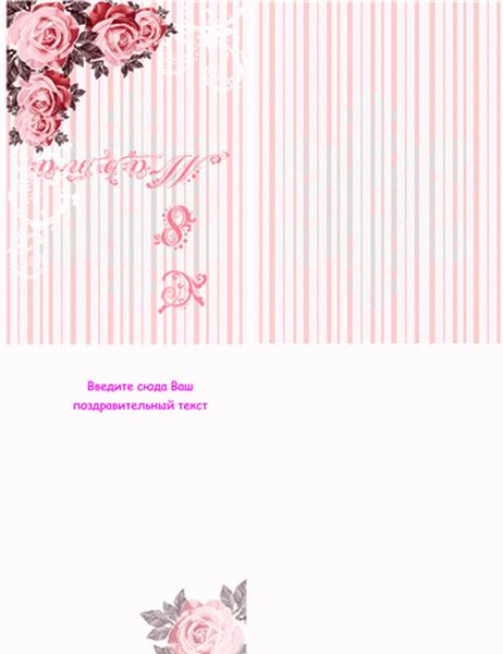 Поздравительная открытка к 8 Марта с розами (складывается вчетверо)