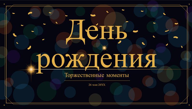 Празднование событий жизни: день рождения