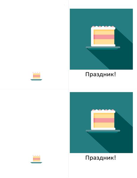Праздничная открытка с тортом