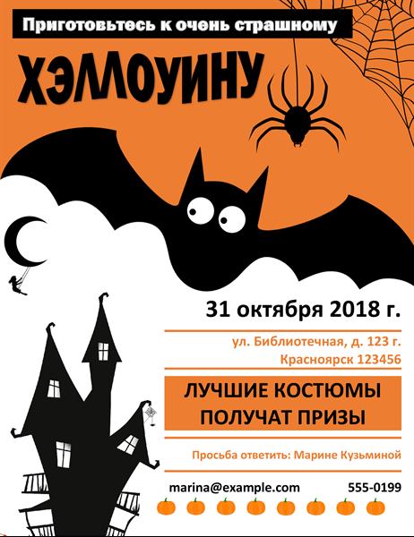 Листовка о вечеринке на Хэллоуин с летучей мышью