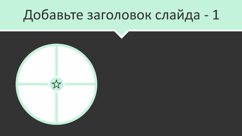 Анимация колеса