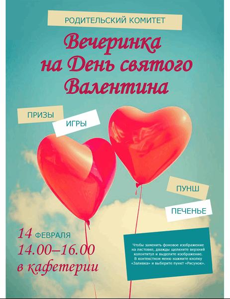 Листовка на День святого Валентина с шариками в виде сердец
