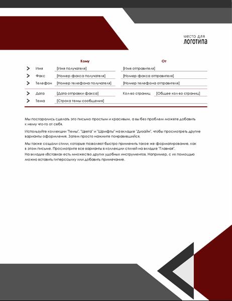 Титульная страница факса (современный угловой узор)