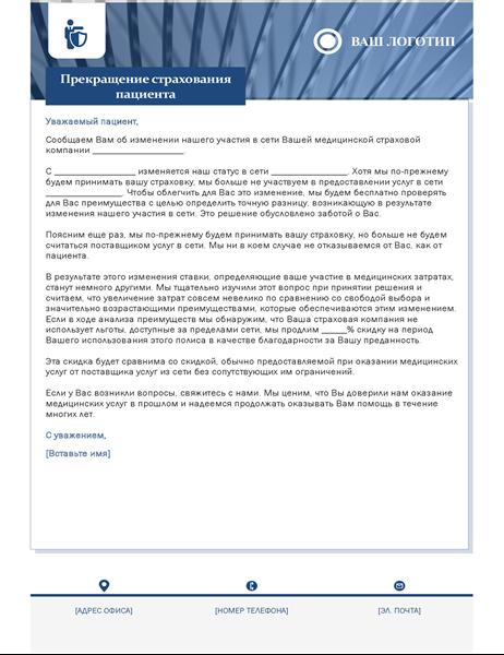 Письмо о прекращении страхования (медицина)