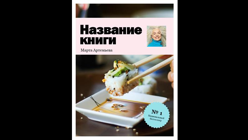 Обложки книг про хобби