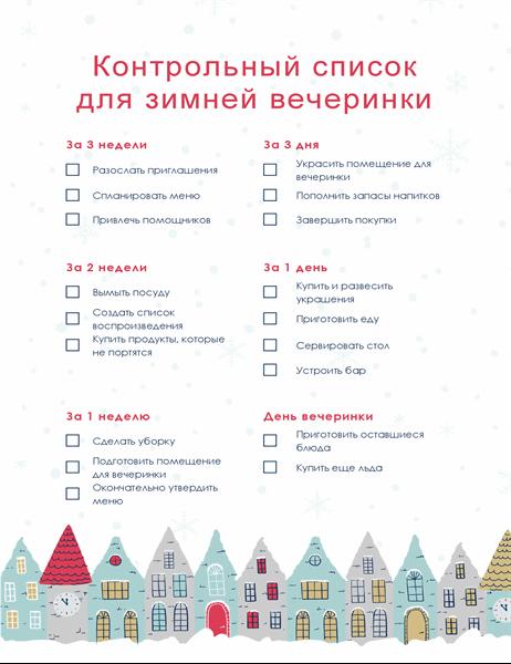 Контрольный список для вечеринки на зимние праздники