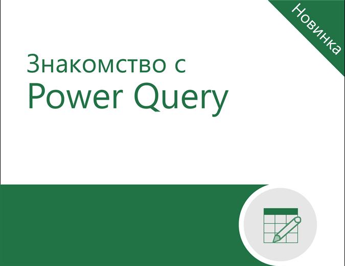 Руководство по Power Query