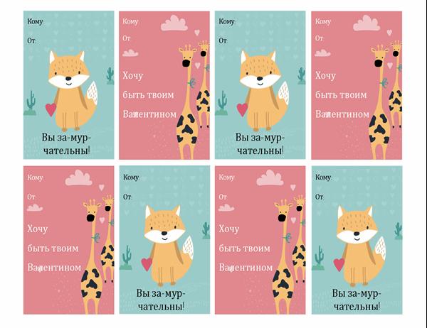Детские открытки на День святого Валентина