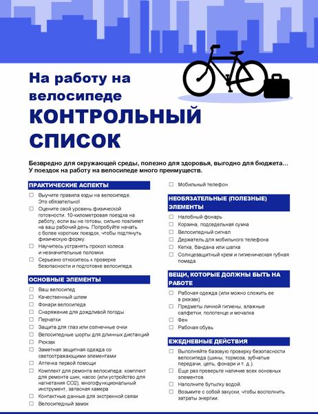 Контрольный список для поездок на работу на велосипеде