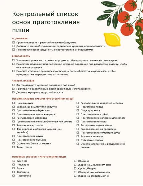 Контрольный список основ приготовления пищи