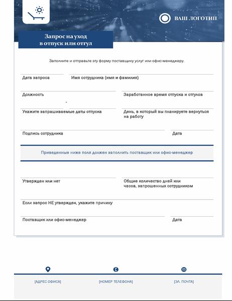 Форма запроса отпуска для сотрудников предприятий малого бизнеса