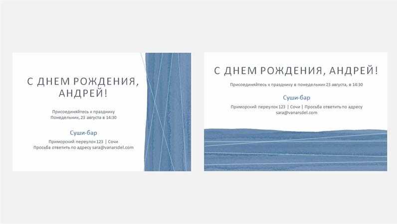 Приглашения на праздник (по два на странице), украшенные синей лентой