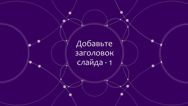 Анимированный заголовок на фоне спиралей