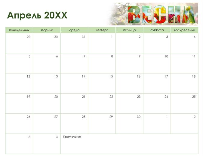 Календарь с фотографиями времен года