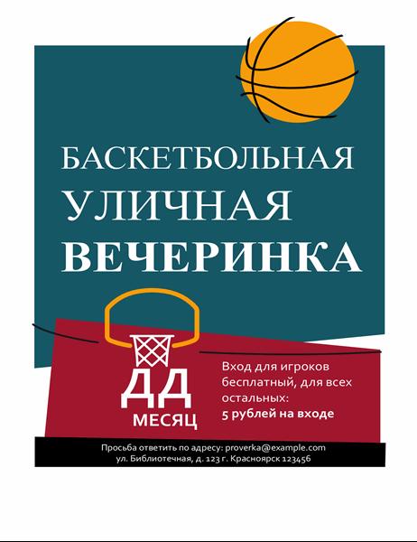 Баскетбольная листовка