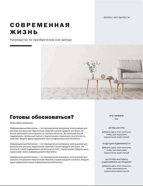 Информационный бюллетень для агентства недвижимости