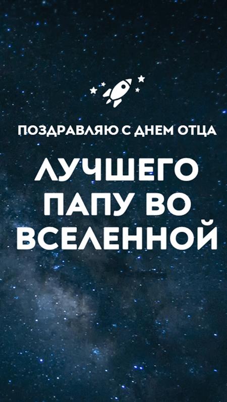 Космические открытки на День отца