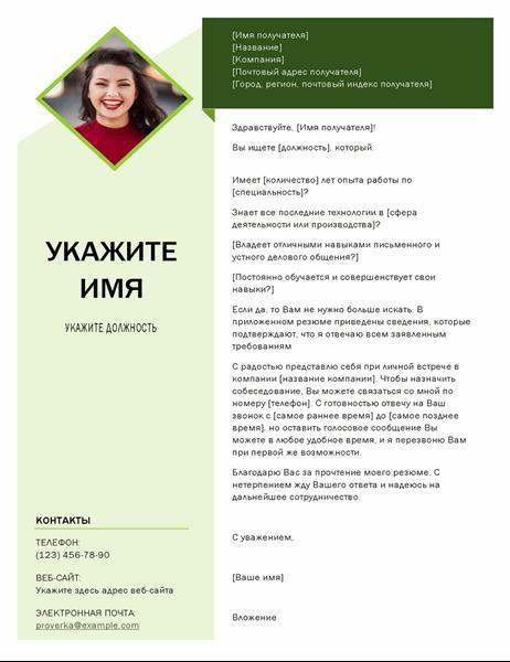 Сопроводительное письмо (с зеленым кубом)