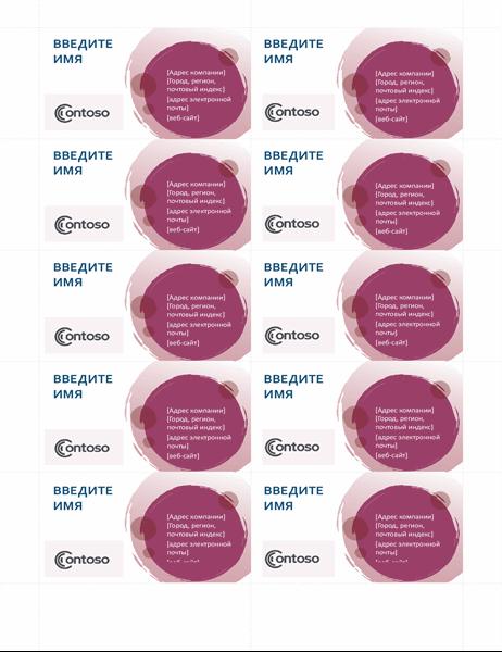 Визитные карточки в розовом цвете