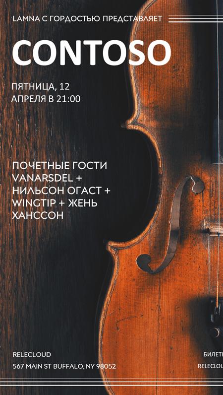 """Плакат """"концерт"""""""