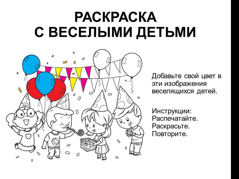 Раскраска с веселыми детьми