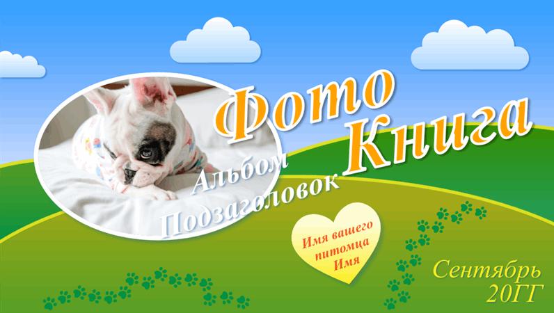 Фотоальбом о домашних животных