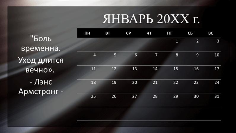Помесячный календарь с цитатами