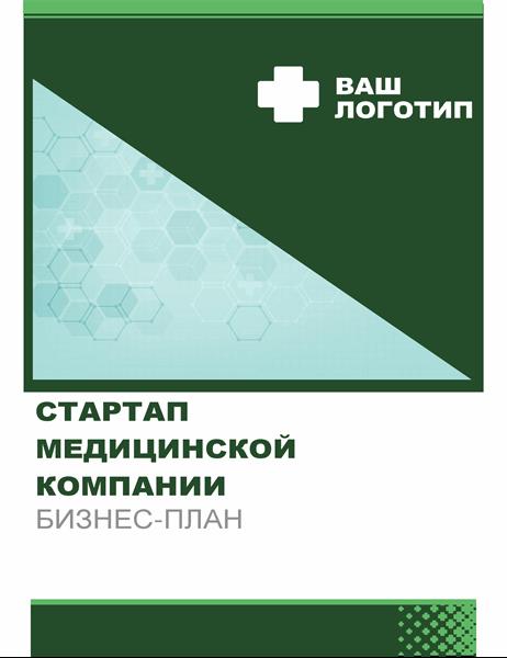 Бизнес-план (медицина)