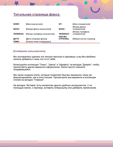 Титульная страница факса (яркое оформление)